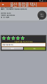 울산 스마트콜 apk screenshot