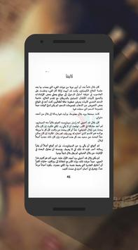 شيفرة بلال screenshot 2