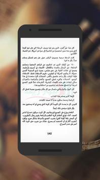 شيفرة بلال screenshot 3