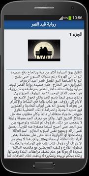 رواية قيد القمر كاملة بدون نت apk screenshot