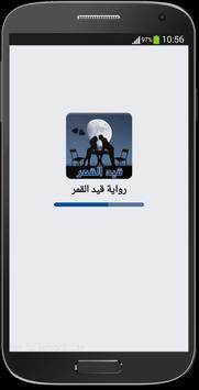 رواية قيد القمر كاملة بدون نت poster