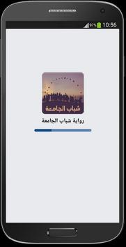 رواية شباب الجامعة poster
