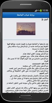 رواية شباب الجامعة screenshot 3