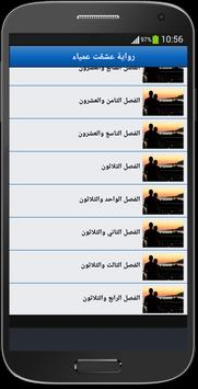 رواية عشقت عمياء screenshot 2