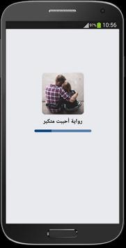 رواية أحببت متكبر poster