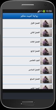 رواية أحببت متكبر screenshot 1