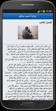رواية أحببت متكبر screenshot 3