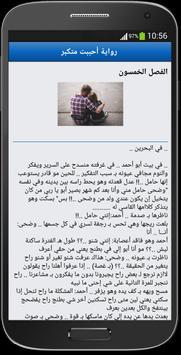 رواية أحببت متكبر screenshot 4