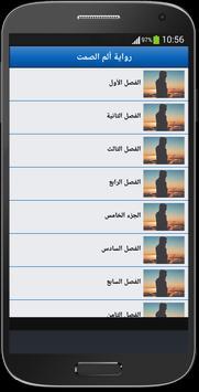 رواية ألم الصمت screenshot 1
