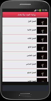 رواية الموت ولا بعدك screenshot 1