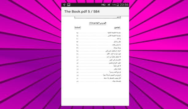 كتاب لا تحزن بدون أنترنيت screenshot 2