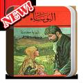 رواية البؤساء بالعربية ( كاملة 2018 )