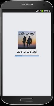 رواية غريبة في عالمك - رواية رومانسية poster