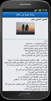 رواية غريبة في عالمك - رواية رومانسية apk screenshot