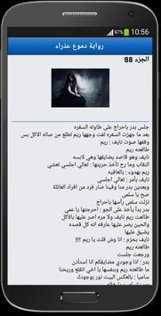 رواية دموع عذراء screenshot 4