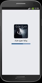 رواية دموع عذراء poster