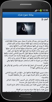 رواية دموع عذراء screenshot 3