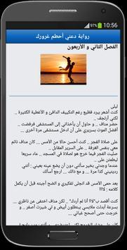 رواية دعني أحطم غرورك screenshot 4