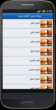 رواية دعني أحطم غرورك screenshot 1