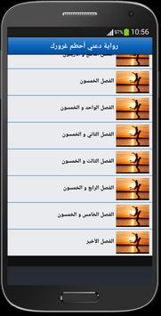 رواية دعني أحطم غرورك screenshot 2