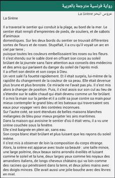 رواية فرنسية مترجمة بالعربية screenshot 3