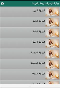 رواية فرنسية مترجمة بالعربية screenshot 1