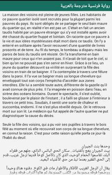 رواية فرنسية مترجمة بالعربية screenshot 4