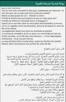 رواية فرنسية مترجمة بالعربية screenshot 5