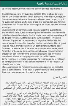 رواية فرنسية مترجمة بالعربية screenshot 6