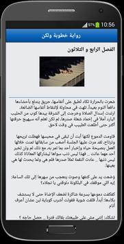 رواية خطوبة ولكن screenshot 4