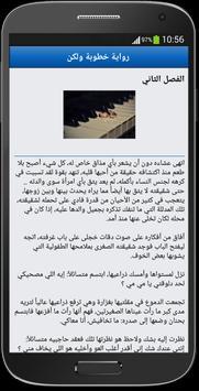 رواية خطوبة ولكن screenshot 3