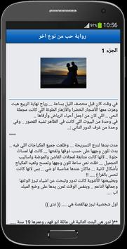 رواية حب من نوع اخر screenshot 3