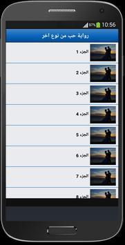 رواية حب من نوع اخر - بدون انترنت apk screenshot
