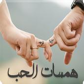 رواية همسات الحب icon