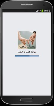 رواية همسات الحب poster