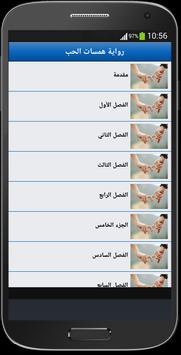 رواية همسات الحب - كاملة الفصول apk screenshot