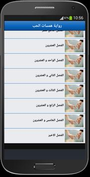 رواية همسات الحب screenshot 2