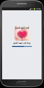 رواية قلب اجهده العشق poster