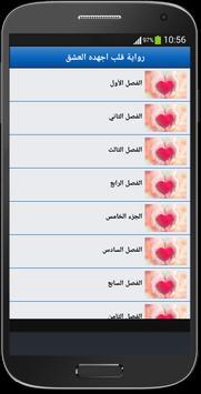 رواية قلب اجهده العشق - كاملة الفصول apk screenshot