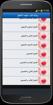 رواية قلب اجهده العشق screenshot 2