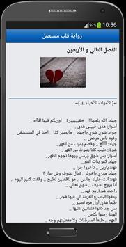 رواية قلب مستعمل screenshot 4
