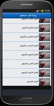 رواية قلب مستعمل screenshot 2