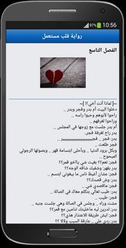 رواية قلب مستعمل screenshot 3