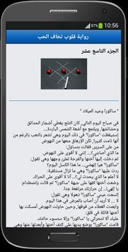 رواية قلوب تخاف الحب screenshot 4
