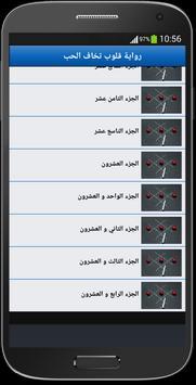 رواية قلوب تخاف الحب screenshot 2