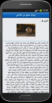 رواية عشق من الماضي screenshot 3