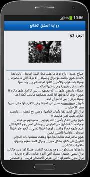رواية العشق الضائع screenshot 4