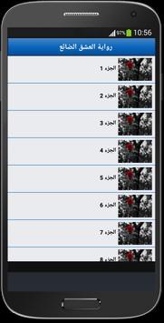 رواية العشق الضائع screenshot 1