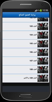 رواية العشق الضائع - رواية كاملة apk screenshot
