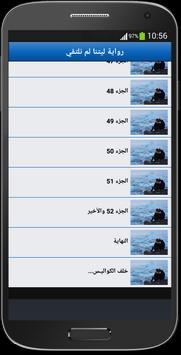 رواية ليتنا لم نلتقي screenshot 2